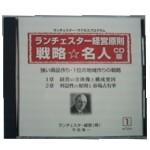 戦略☆名人(基本戦略)【CD】