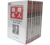 戦略☆名人(基本戦略)【DVD】