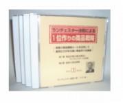 1位作りの商品戦略【CD】