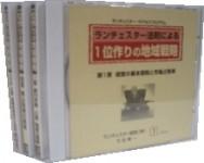 1位作りの地域戦略【CD】