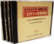 1位作りの営業戦略【CD】