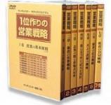 1位作りの営業戦略【DVD】