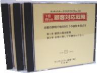 1位作りの顧客対応戦略【CD】