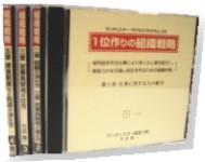 1位作りの組織戦略【CD】