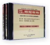社長の時間戦略【CD】