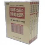 1位作りの時間戦略【DVD】